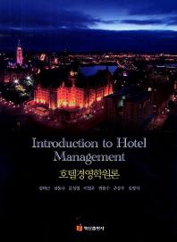 호텔경영학원론