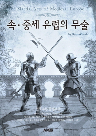 속 중세 유럽의 무술(AK Trivia Book(에이케이 트리비아 북))