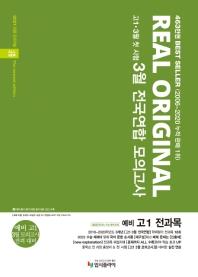 고등 예비 고1 전과목 3월 전국연합 모의고사(2021)(리얼 오리지널)