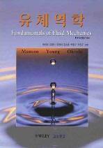 유체역학(5판)(CD1장포함)(Fundamentals of Fluid Mechanics)(양장본 HardCover)