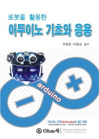 아두이노 기초와 응용(로봇을 활용한)