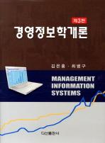 경영정보학개론(3판)