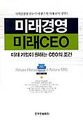 미래경영 미래 CEO