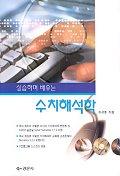 수치해석학(실습하며 배우는)(CD-ROM 1장포함)