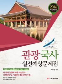 관광국사 실전예상문제집(2016)(개정판)