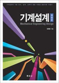 기계설계(정정판)(정태환)
