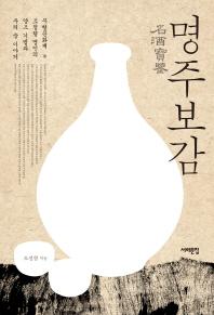 명주보감 / 상현서림 / :☞ 서고위치:RH 6 * [구매하시면 품절로 표기됩니다]