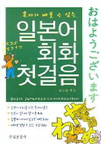 일본어회화 첫걸음(혼자서 배울 수 있는)