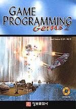 GAME PROGRAMMING GEMS 2(CD1장포함)