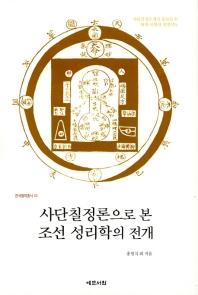 사단칠정론으로 본 조선 성리학의 전개(한국철학총서 43)(양장본 HardCover)