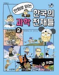 한국의 과학 천재들. 2(만화로 읽는)(지식의숲 22)