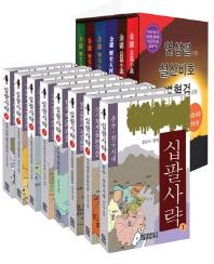 연성결 설산비호 벽혈검 + 십팔사략 세트(전14권)