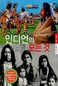 인디언의 모든것(슈퍼스코프 14)