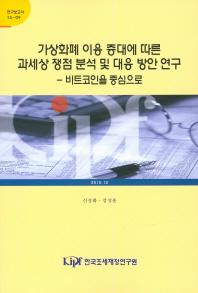 가상화폐 이용 증대에 따른 과세상 쟁점 분석 및 대응 방안 연구(연구보고서 15-9)