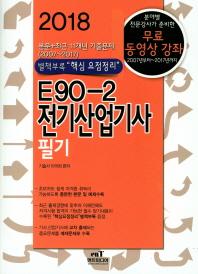 전기산업기사 필기(2018)(E90-2)