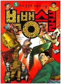 빅뱅스쿨. 5: 고대 중국의 과학과 기술