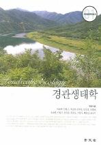 경관생태학(자연생태복원대계 1)
