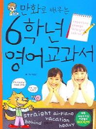 만화로 배우는 6학년 영어교과서