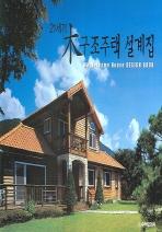 목구조주택 설계집