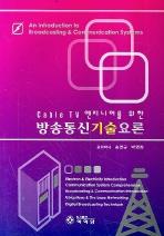 방송통신기술요론(CABLE TV 엔지니어를 위한)