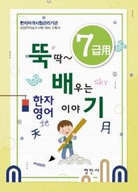 뚝딱 배우는 한자영어 이야기 7급