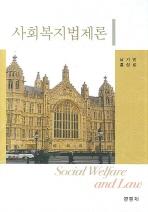 사회복지법제론(2판)(개정판 2판)
