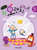 유기농 햇 오렌지 음악이론. 5