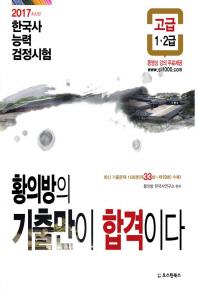 한국사능력검정시험 고급 1급 2급 황의방의 기출만이 합격이다(2017)