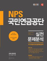 NPS ���ο��ݰ�� �������м�(���ེ)