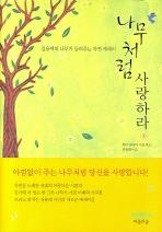 나무처럼 사랑하라(양장본 HardCover)