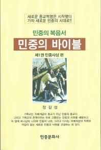 민중의 바이블. 1: 민중사상(민중의 복음서)