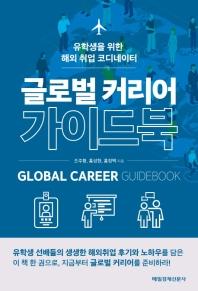 글로벌 커리어 가이드북