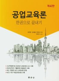 공업교육론 한권으로 끝내기(4판)