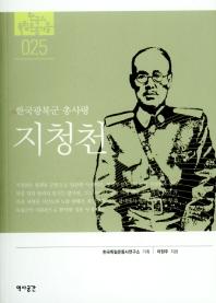 지청천(한국의 독립운동가들 25)