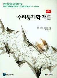 수리통계학 개론(7판)
