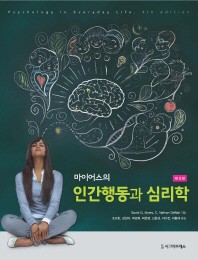 인간행동과 심리학(마이어스의)(4판)