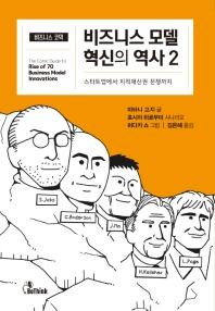 비즈니스 모델 혁신의 역사. 2(비즈니스 코믹 6)
