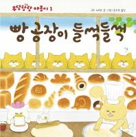 빵공장이 들썩들썩(작은곰자리 27)(양장본 HardCover)