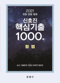형법 신호진 핵심기출 1000제(2021)