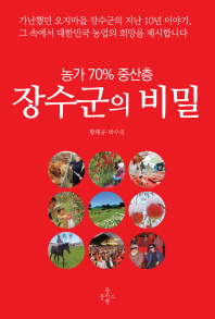 장수군의 비밀(농가 70% 중산층)