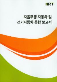 자율주행 자동차 및 전기자동차 동향 보고서(CD1장포함)