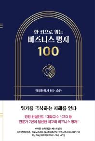 한 권으로 읽는 비즈니스 명저 100(좋은습관시리즈 8)(양장본 HardCover)
