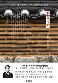 행랑자식 - 나도향 한국문학선집