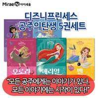 디즈니 프린세스 공주의 탄생 5권세트/신데렐라, 벨, 애리얼, 자스민, 오로라