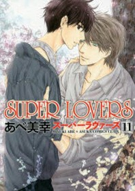 SUPER LOVERS 11