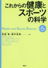 これからの健康とスポ-ツの科學