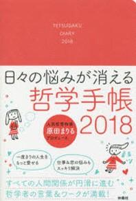[해외]日#の惱みが消える哲學手帳