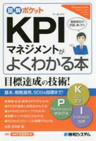KPIマネジメントがよくわかる本 戰略策定の武器が身に付く