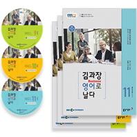 김과장 비지니스 영어로 날다+방송CD(9.10.11월)(2016)(EBS FM 라디오)(CD3장포함)(전3권)