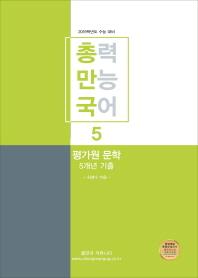 총력 만능 국어. 5: 평가원 문학 5개년 기출(총만국)